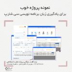 نمونه پروژه دانشجویی – نرم افزار بایگانی پروژه های دانشجویی