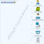 نمونه پروژه دانشجویی – نرم افزار مدیریت فروشگاه (سوپر مارکت)