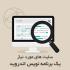 سایت های مورد نیاز یک برنامه نویس اندروید و دیگر برنامه نویسان