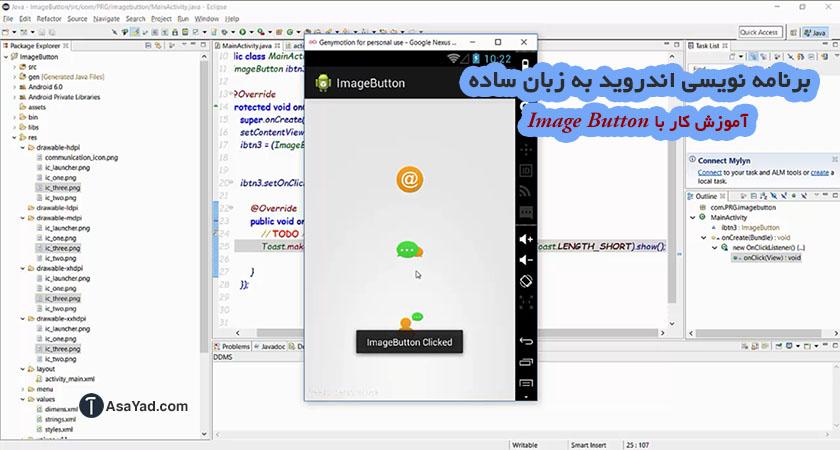 آموزش کار با Image Button