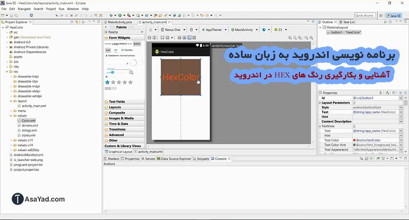 دانلود فیلم آموزش برنامه نویسی اندروید به زبان ساده - آشنایی و ...آشنایی و بکارگیری رنگ های HEX در اندروید