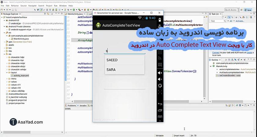 کار با ویجت Auto Complete Text View در اندروید