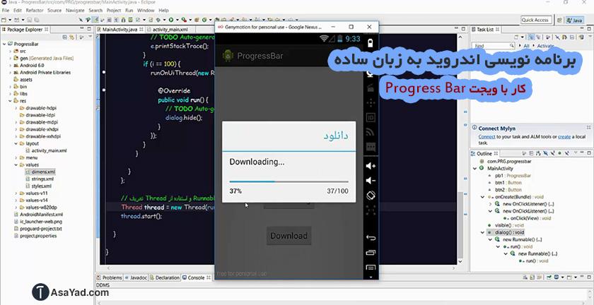 دانلود فیلم آموزش برنامه نویسی اندروید به زبان ساده - کار با ویجت ...کار با ویجت Progress Bar
