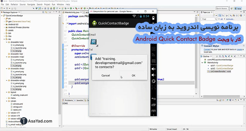 کار با ویجت Android Quick Contact Badge