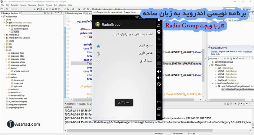کار با ویجت Radio Group