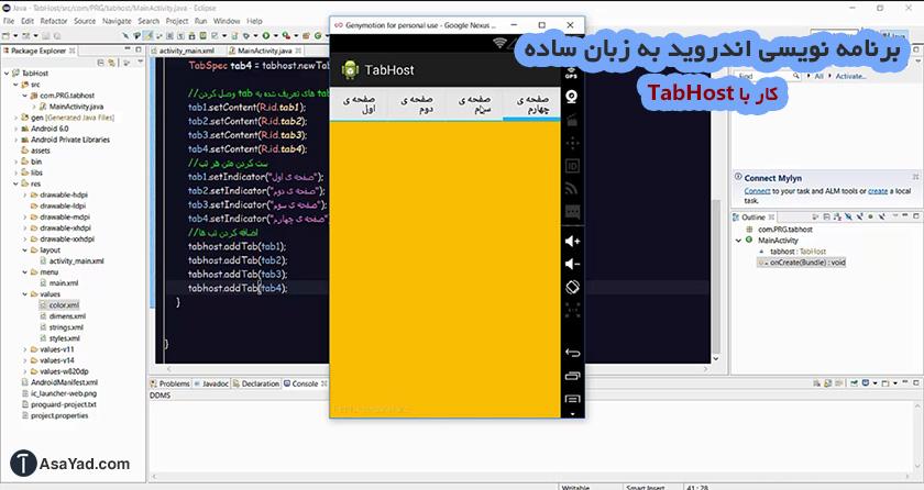 دانلود فیلم آموزش برنامه نویسی اندروید به زبان ساده - کار با ...کار با Tab Host اندروید