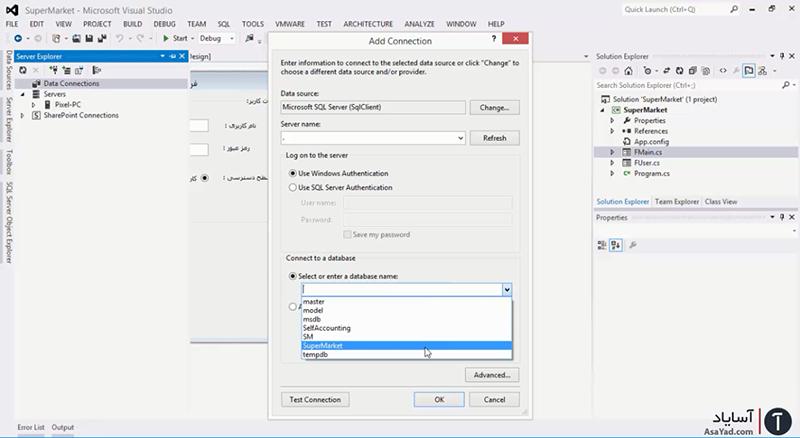 اتصال پایگاه داده SQL به ویژوال استودیو