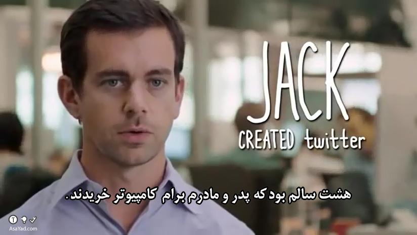 جک دورسی (بنیانگذار تویتر)