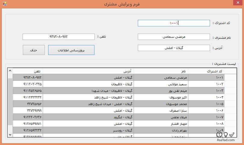 فرم ویرایش اطلاعات مشتریان پروژه فروشگاه به زبان سی شارپ C#