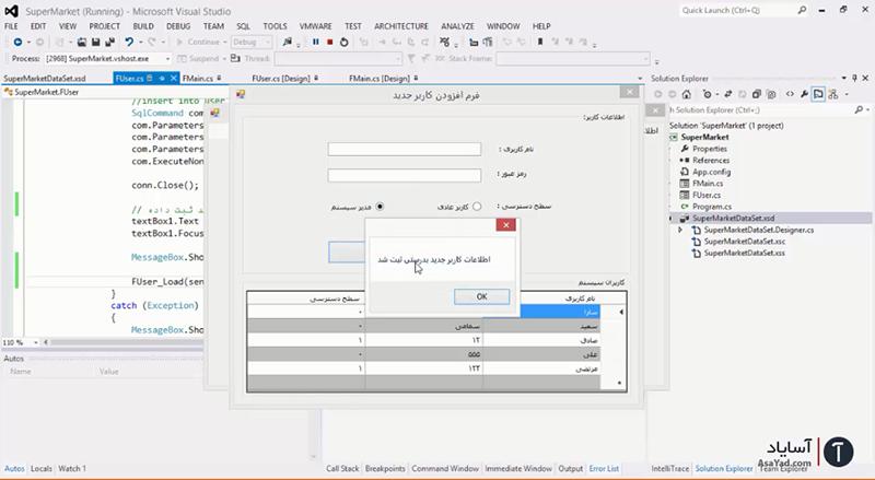 نمایش داده های مربوط به کاربران در دیتاگریدویو (DataGridView)