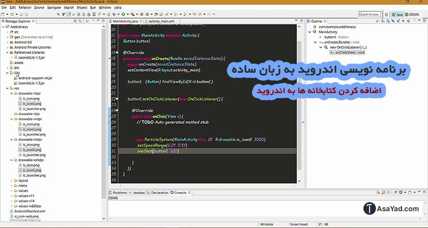 دانلود فیلم آموزش برنامه نویسی اندروید به زبان ساده - اضافه کردن ...اضافه کردن کتابخانه ها به اندروید