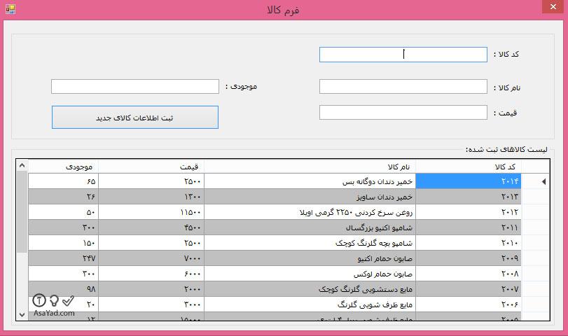 فرم ثبت اطلاعات کالا پروژه فروشگاه برنامه نویسی سی شارپ #C