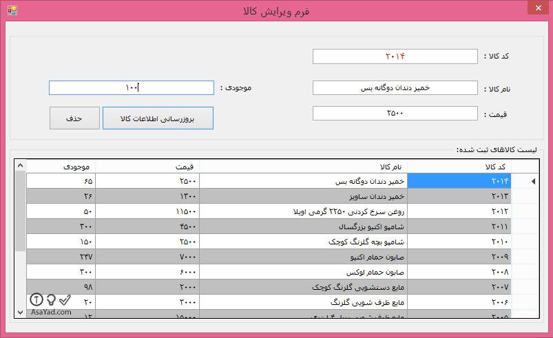 فرم ویرایش اطلاعات کالا پروژه فروشگاه برنامه نویسی سی شارپ #C