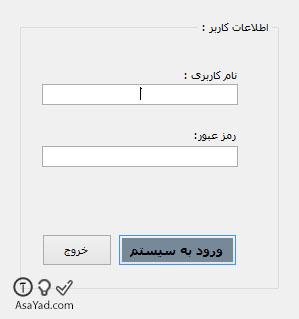 فرم ورود login سیستم مدیریت فروشگاه به زبان سی شارپ