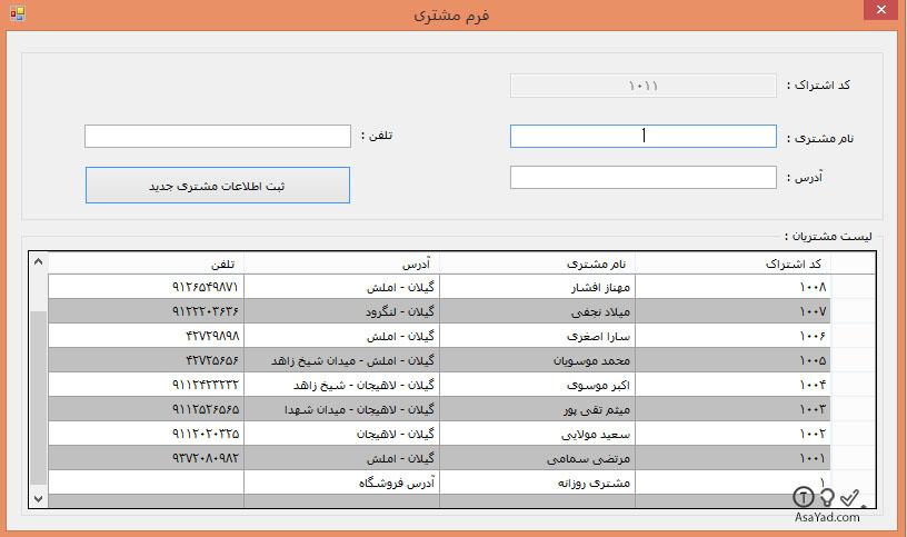 فرم ثبت اطلاعات مشتریان پروژه فروشگاه برنامه نویسی سی شارپ #C