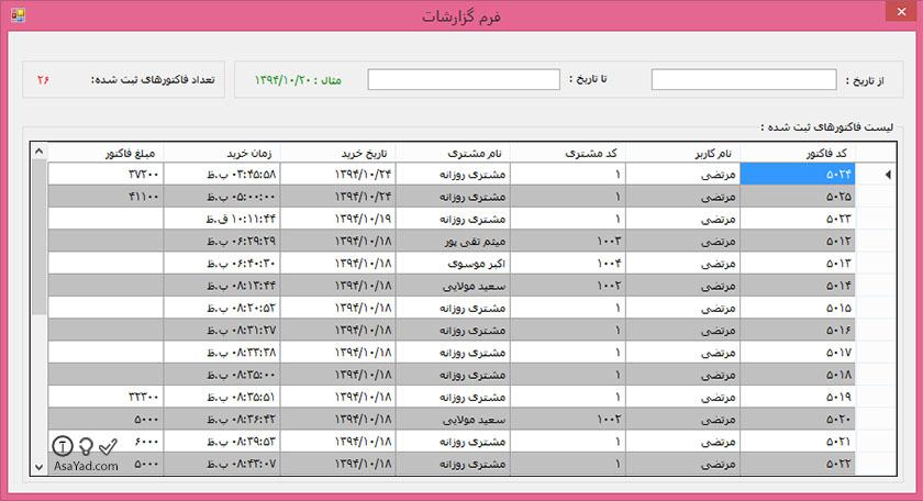 فرم گزارشات فاکتور های ثبت شده سیستم فروشگاه