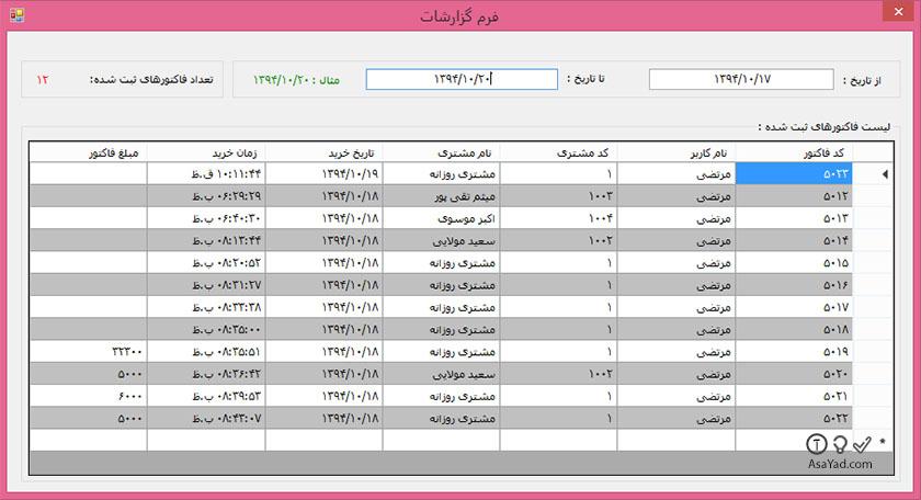فرم گزارشات فاکتور های ثبت شده سیستم فروشگاه جستجو بر اساس تاریخ ثبت فاکتور
