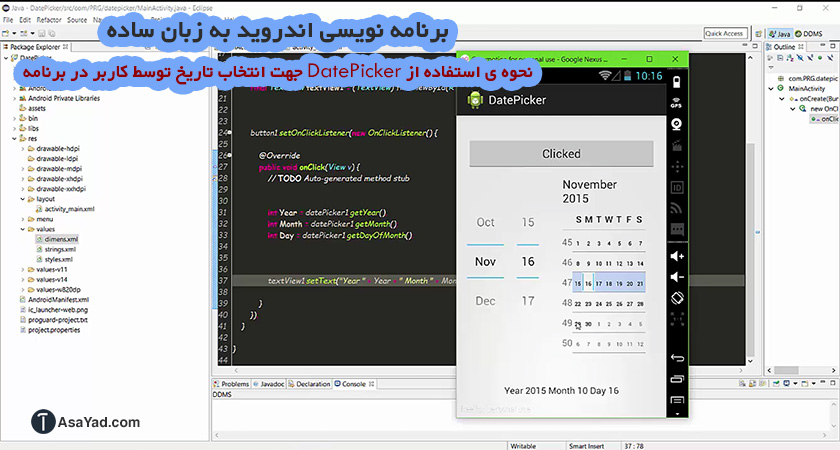 دانلود فیلم آموزش برنامه نویسی اندروید به زبان ساده - نحوه ی ...نحوه ی استفاده از DatePicker جهت انتخاب تاریخ توسط کاربر در برنامه