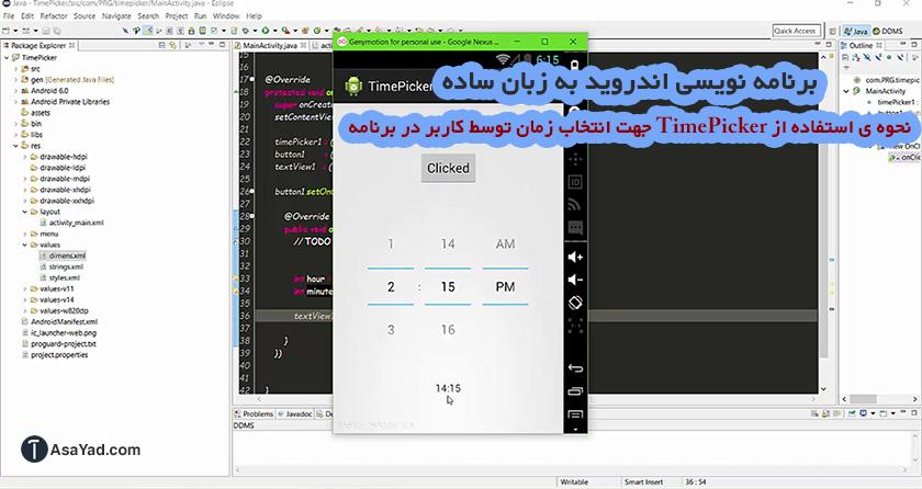 نحوه ی استفاده از TimePicker جهت انتخاب زمان توسط کاربر در برنامه