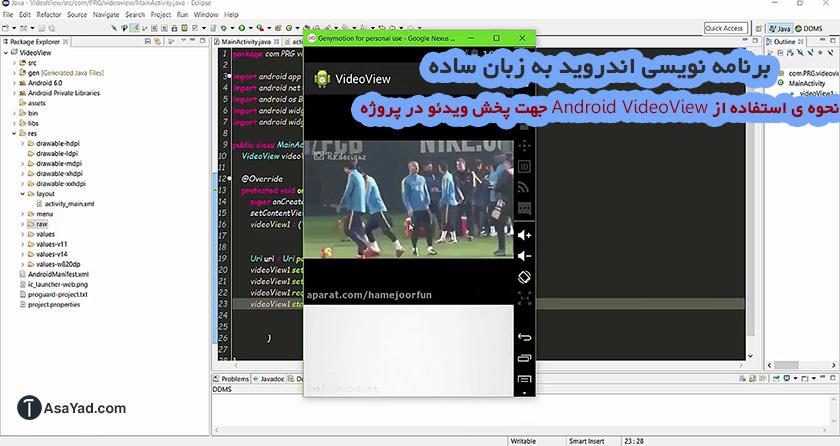 نحوه ی استفاده از Android VideoView جهت پخش ویدئو در پروژه