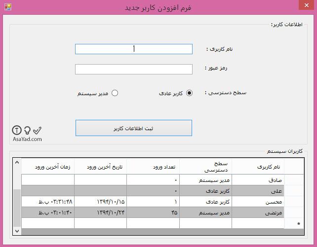 فرم کاربران سیستم پروژه مدیریت فروشگاه به زبان سی شارپ