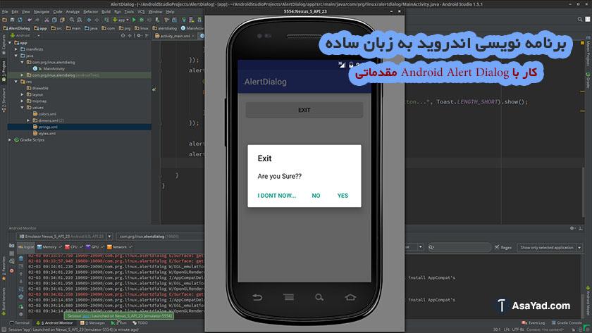 کار با Android Alert Dialog مقدماتی