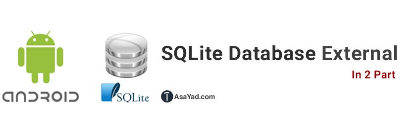 کار با SQLite Database External